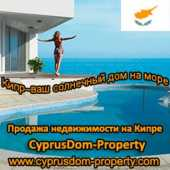 Компания Кипр - A.P CYPRUSDOM - PROPERTY LTD